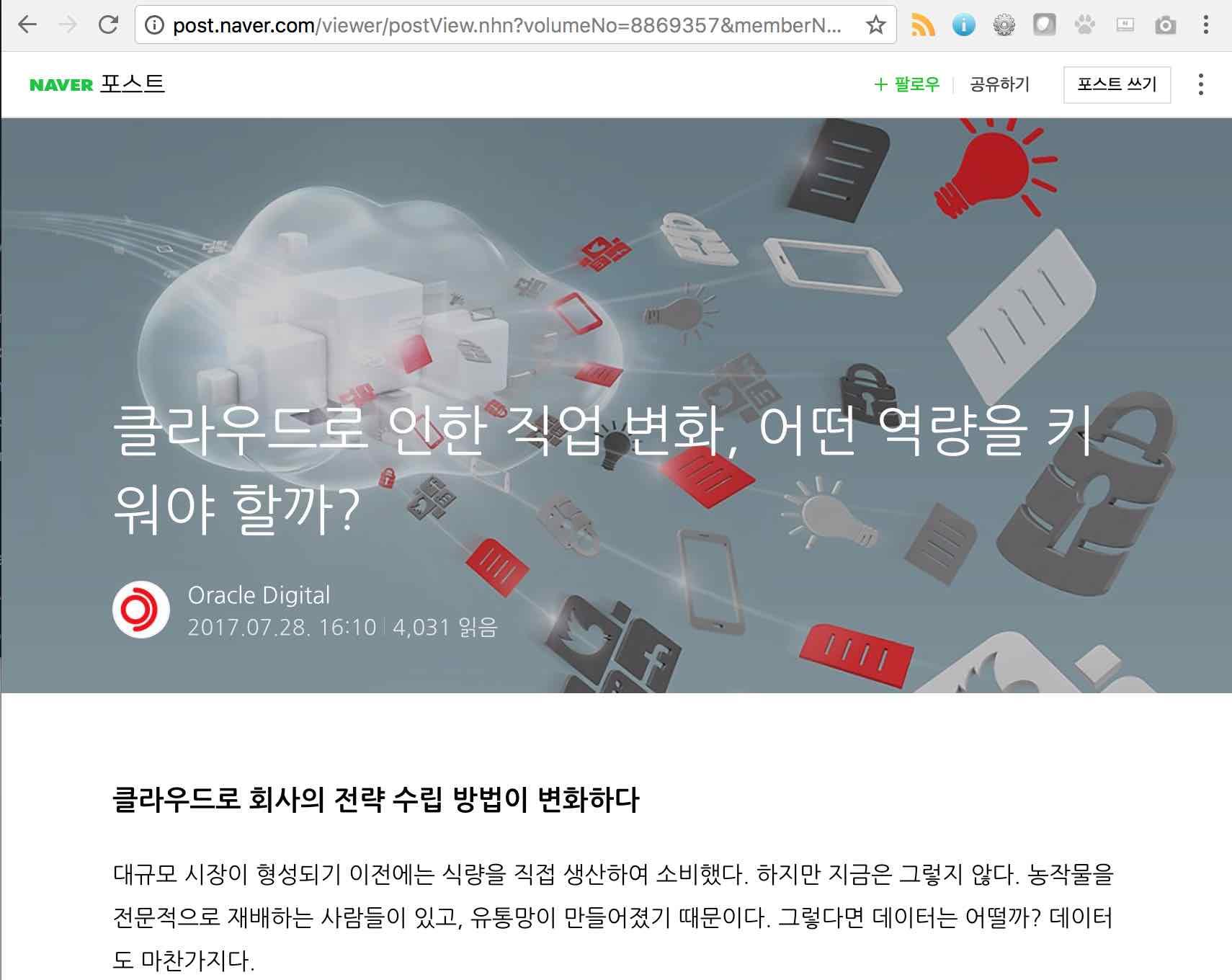 네이버 메일 포스트: 클라우드로 인한 직업 변화