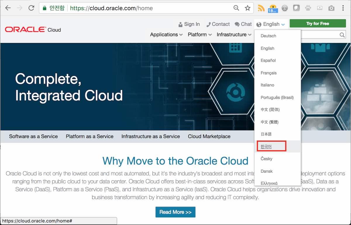 Oracle Cloud의 홈페이지 언어 변경