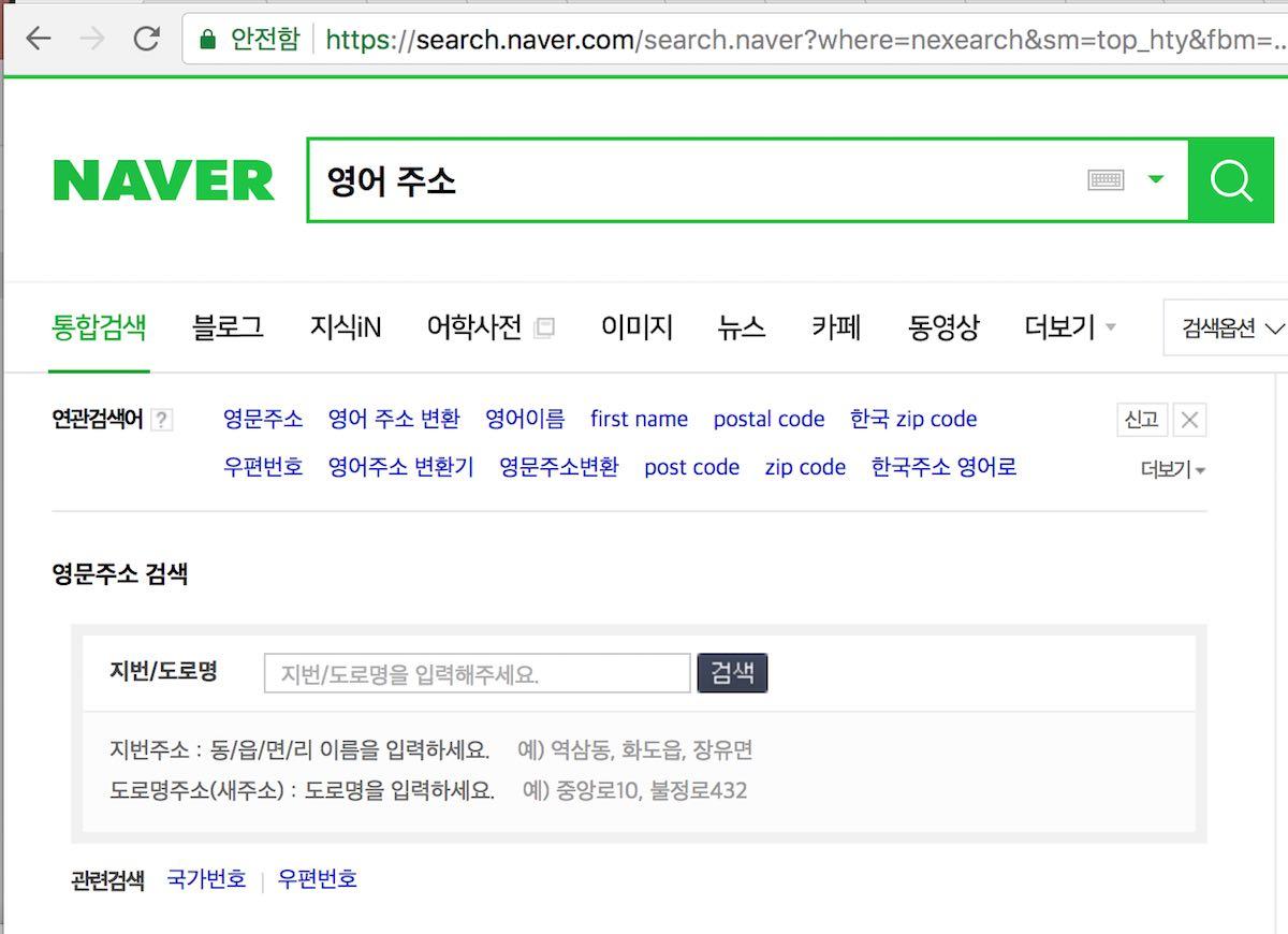 네이버 영문 주소 검색
