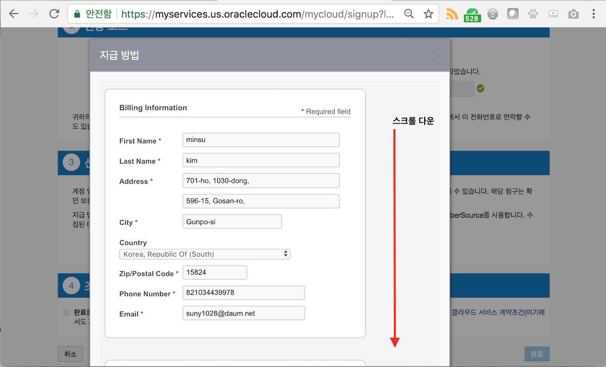 비용 청구 정보 - 주소 확인