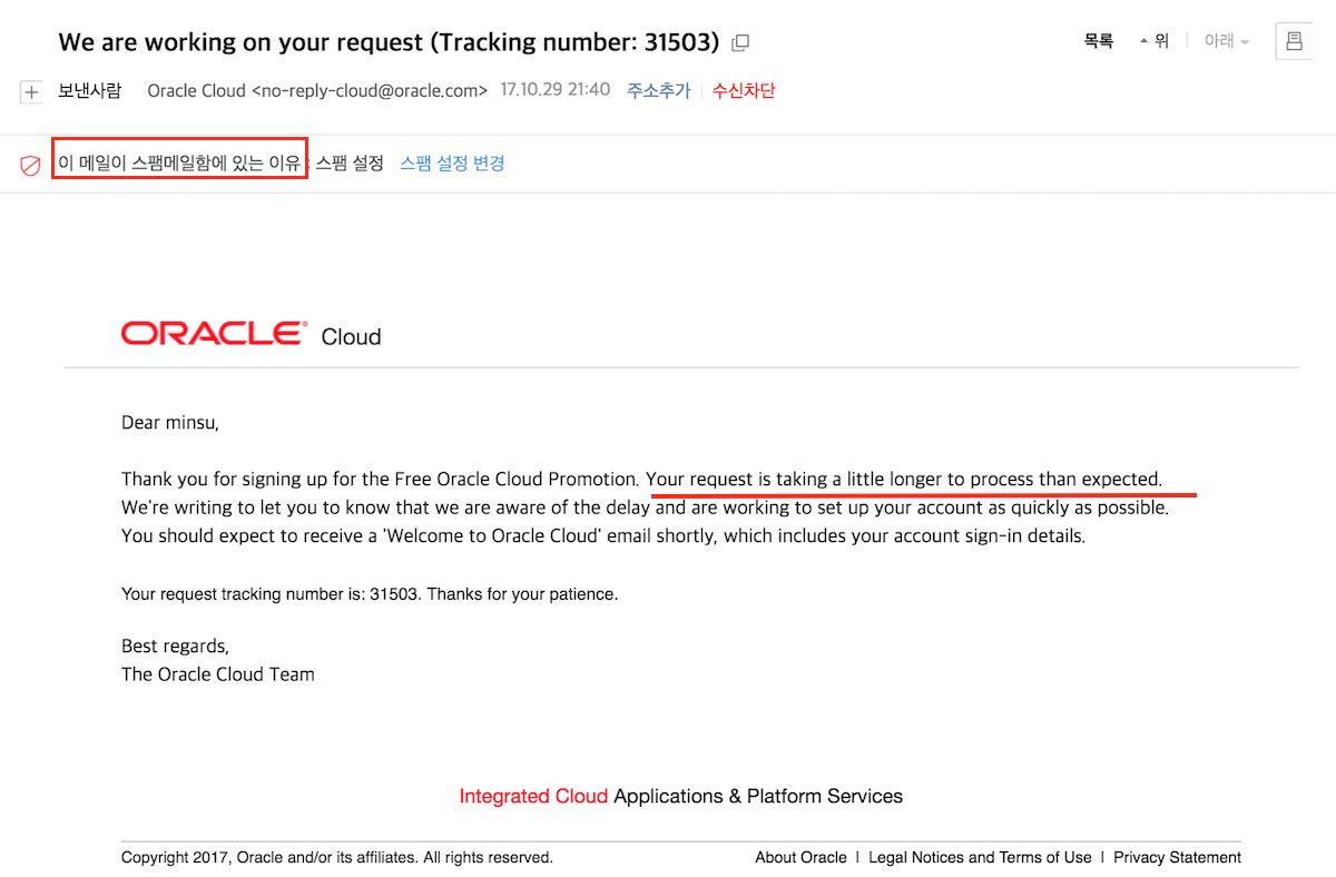 Oracle Cloud 트라이얼 계정 생성 지연 메일
