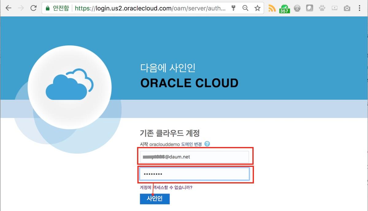 인증정보 입력 - 사용자 이름/비밀번호